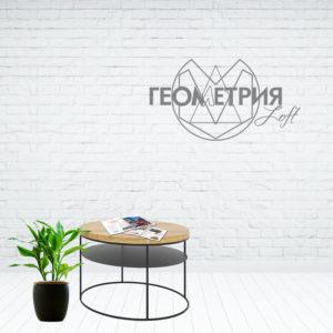 круглый кофейный столик лофт