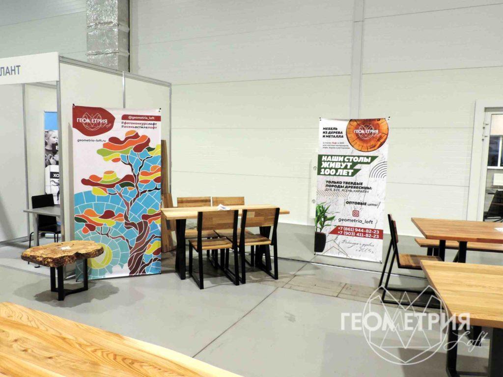 Выставка франшиз в Краснодаре 2019 1