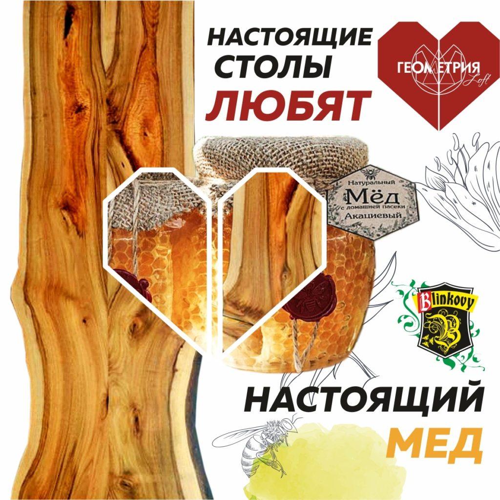 Стол из дуба любит мёд
