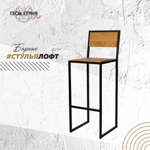 Барный стул из металла и дерева